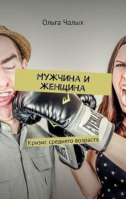 Ольга Чалых - Мужчина и женщина. Кризис среднего возраста