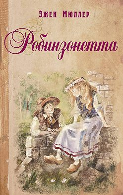 Эжен Мюллер - Робинзонетта