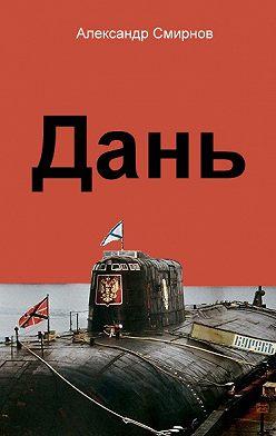 Александр Смирнов - Дань