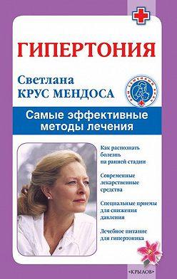 Светлана Крус Мендоса - Гипертония. Самые эффективные методы лечения
