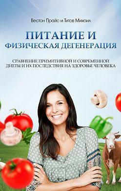 Михаил Титов - Питание ифизическая дегенерация. Сравнение примитивной исовременной диеты иих последствия наздоровье человека