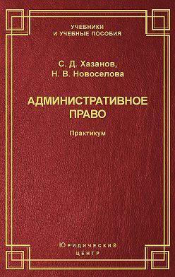Сергей Хазанов - Административное право. Практикум