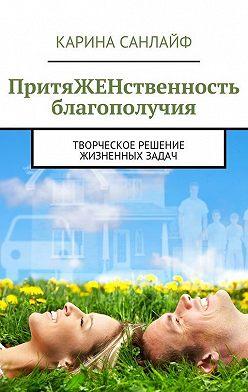 Карина Санлайф - ПритяЖЕНственность благополучия