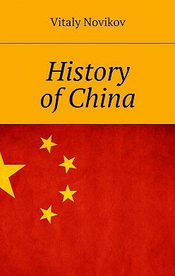 Vitaly Novikov - History of China