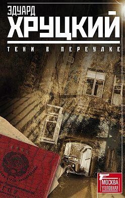 Эдуард Хруцкий - Тени в переулке (сборник)