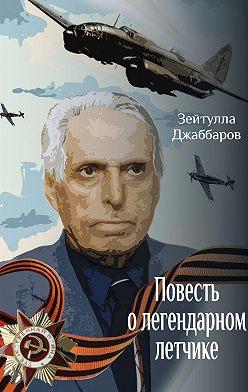 Зейтулла Джаббаров - Повесть о легендарном летчике