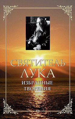 Святитель Лука Крымский (Войно-Ясенецкий) - Избранные творения