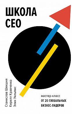 Станислав Шекшня - Школа CEO
