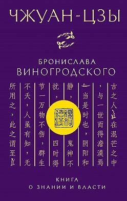 Бронислав Виногродский - Чжуан-цзы Бронислава Виногродского. Книга о знании и власти