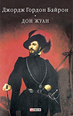 Джордж Байрон - Дон Жуан