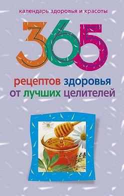 Людмила Михайлова - 365 рецептов здоровья от лучших целителей