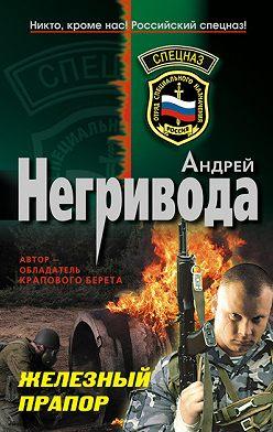 Андрей Негривода - Железный прапор