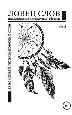 Эдуард Дэлюж - Международный литературный сборник «Ловец слов» №4