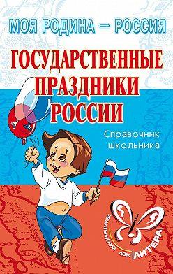 Ирина Синова - Государственные праздники России