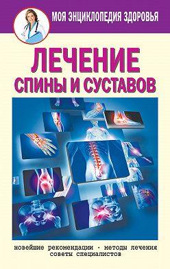 Елена Смирнова - Лечение спины и суставов. Новейшие рекомендации. Методы лечения. Советы специалистов