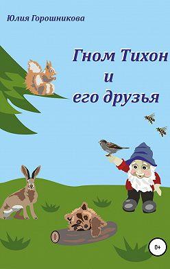Юлия Горошникова - Гном Тихон и его друзья