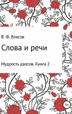 Владимир Власов - Слова и речи