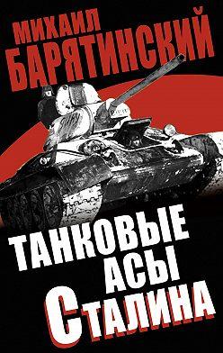 Михаил Барятинский - Танковые асы Сталина