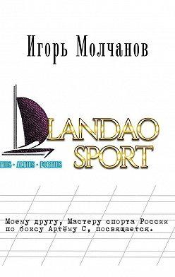 Игорь Молчанов - Landao sport