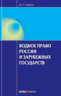 Дмитрий Сиваков - Водное право России и зарубежных государств