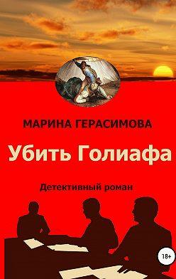 Марина Герасимова - Убить Голиафа