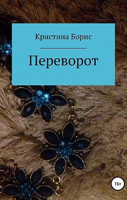 Кристина Борис - Переворот