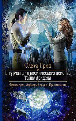 Ольга Грон - Штурман для космического демона. Тайна Аридена