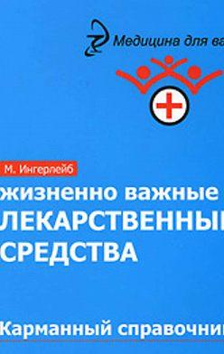 Михаил Ингерлейб - Жизненно важные лекарственные средства: карманный справочник