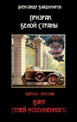 Александр Владимиров - Призрак Белой страны. Бунт теней исполненного (сборник)