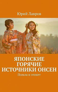 Юрий Лавров - Японские горячие источники Онсен. Польза иэтикет