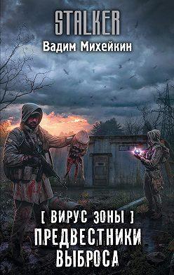 Вадим Михейкин - Вирус Зоны. Предвестники выброса