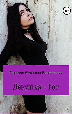Вячеслав Сахаров - Девушка-гот