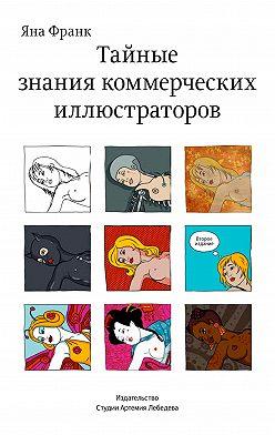 Яна Франк - Тайные знания коммерческих иллюстраторов