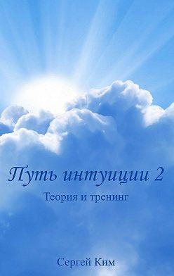 Сергей Ким - Путь интуиции2. Теория итренинг