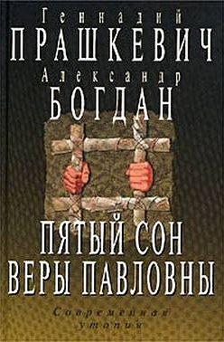 Геннадий Прашкевич - Пятый сон Веры Павловны