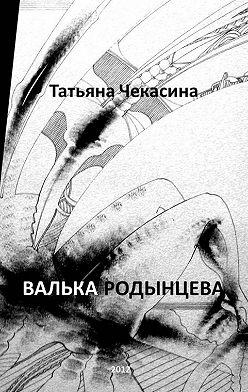 Татьяна Чекасина - Валька Родынцева