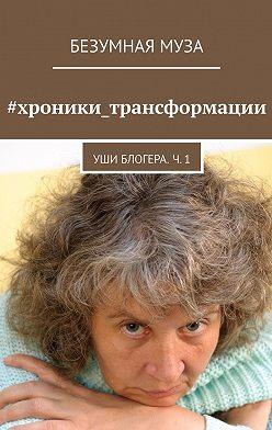 Безумная Муза - #хроники_трансформации. Уши блогера. Ч. 1