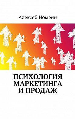 Алексей Номейн - Психология маркетинга ипродаж