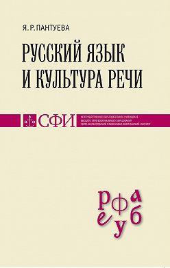 Яна Пантуева - Русский язык и культура речи. Учебник для студентов теологического, религиоведческого и других гуманитарных направлений и специальностей высших учебных заведений