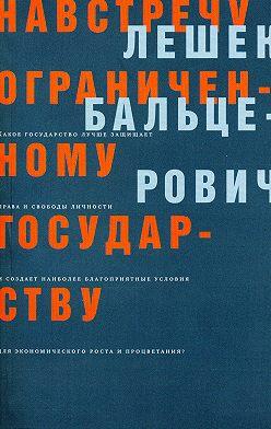 Лешек Бальцерович - Навстречу ограниченному государству