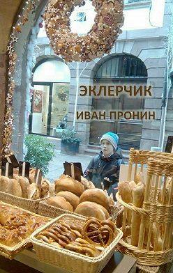 Иван Пронин - Эклерчик