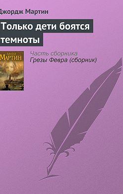 Джордж Мартин - Только дети боятся темноты