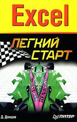 Дмитрий Донцов - Excel. Легкий старт