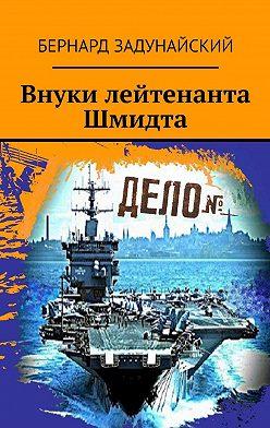 Бернард Задунайский - Внуки лейтенанта Шмидта