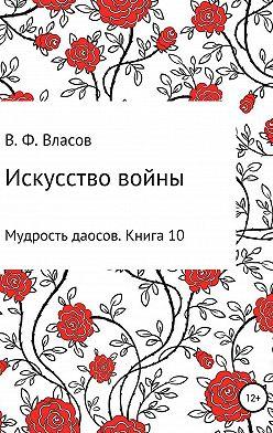 Владимир Власов - Искусство войны