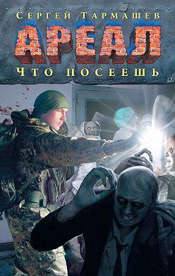 Сергей Тармашев - Что посеешь