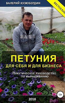 Валерий Кузюбердин - Петуния. Для себя и для бизнеса