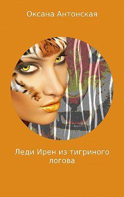 Оксана Антонская - Леди Ирен из тигриного логова