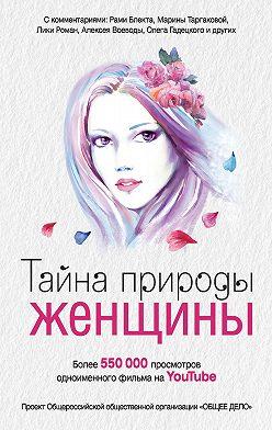 Неустановленный автор - Тайна природы женщины