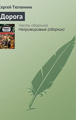 Сергей Тютюнник - Дорога